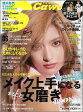 Scawaii! (エス カワイイ) 2014年 06月号 [雑誌]