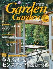 【楽天ブックスならいつでも送料無料】ガーデン & ガーデン 2014年 06月号 [雑誌]