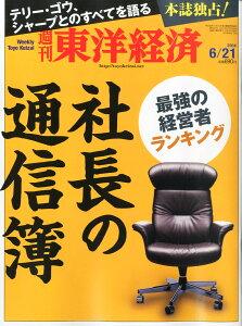 週刊 東洋経済 2014年 6/21号 [雑誌]