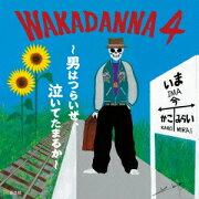 WAKADANNA 4 〜男はつらいよ、泣いてたまるか〜