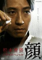 松本清張ドラマスペシャル 顔