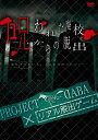 【送料無料】【ポイント3倍アニメ】PROJECT DABA×リアル脱出ゲーム 呪われた廃校からの脱出...