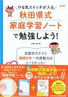 3,4年生におすすめ!秋田県式家庭学習ノートで勉強しよう!