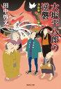 大塩平八郎の逆襲 浮世奉行と三悪人 (集英社文庫(日本)) [ 田中 啓文 ]