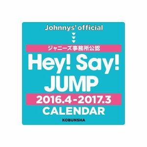 【楽天ブックスならいつでも送料無料】Hey! Say! JUMP 2016.4→2017.3 CALENDAR