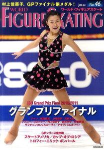 【楽天ブックスならいつでも送料無料】ワールド・フィギュアスケート(46)