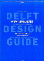 9784822250645 - デザインのアイデア出しのコツを掴める (デザイン思考が学べる) 書籍・本まとめ