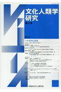 文化人類学研究(第17巻)