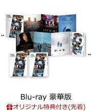 【楽天ブックス限定先着特典】シネマファイターズ Blu-ray(豪華版)(ポストカード付き)【Blu-ray】