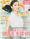 25ans (ヴァンサンカン) 2014年 06月号 [雑誌]