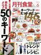 月刊 食堂 2014年 06月号 [雑誌]