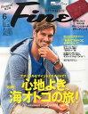 Fine (ファイン) 2014年 06月号 [雑誌]
