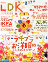 【楽天ブックスならいつでも送料無料】LDK (エル・ディー・ケー) 2014年 06月号 [雑誌]