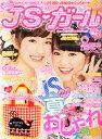JSガール Vol.20 2014年 6月号