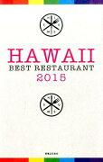 ハワイベストレストラン