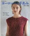 ヨーロッパの手あみ(2021/春夏) 涼やかに着こなす、こだわり素材の旬ニットと夏小物 (Let's knit series)