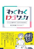9784802510646 - ロゴデザインの参考になる書籍・本まとめ「考え方や制作過程・事例からロゴ制作を学ぶ」