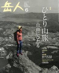 【楽天ブックスならいつでも送料無料】岳人 2014年 06月号 [雑誌]