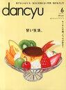 【楽天ブックスならいつでも送料無料】dancyu (ダンチュウ) 2014年 06月号 [雑誌]