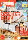 月刊 HOUSING (ハウジング) 2014年 6月号