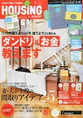 月刊 HOUSING (ハウジング) 2014年 06月号 [雑誌]