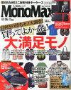 Mono Max (モノ・マックス) 2014年 6月号