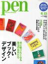 Pen (ペン) 2014年 6/15号