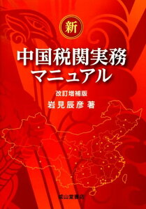 【送料無料】新・中国税関実務マニュアル改訂増補版 [ 岩見辰彦 ]
