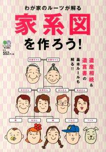 【楽天ブックスならいつでも送料無料】家系図を作ろう!