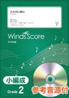 ただ君に晴れ / ヨルシカ 吹奏楽譜(小編成) 参考音源CD付 SBJ-20-014