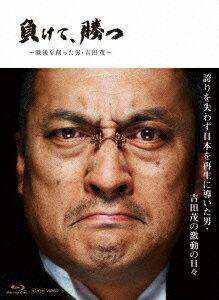 【楽天ブックスならいつでも送料無料】NHK VIDEO::負けて、勝つ〜戦後を創った男・吉田茂〜Blu-...