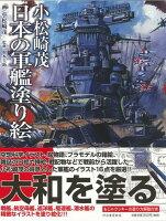 【バーゲン本】小松崎茂 日本の軍艦塗り絵