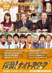 探偵!ナイトスクープ DVD Vol.16 百田尚樹 セレクション〜10年以上口をきいていない父と母〜