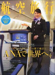 航空旅行 2014年 06月号 [雑誌]