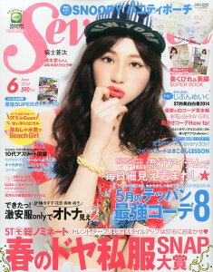 【楽天ブックスならいつでも送料無料】SEVENTEEN (セブンティーン) 2014年 06月号 [雑誌]