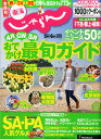 【送料無料】東海じゃらん 2014年 06月号 [雑誌]