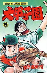 大甲子園(9) (少年チャンピオンコミックス) [ 水島新司 ]