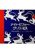 ナイト・ビフォー・クリスマス