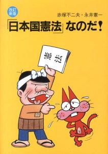 【楽天ブックスならいつでも送料無料】「日本国憲法」なのだ!改訂新版 [ 赤塚不二夫 ]