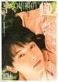 TVガイドdan[ダン]vol.29