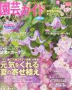 園芸ガイド 2014年 6月号