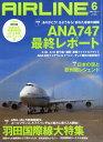【楽天ブックスならいつでも送料無料】AIRLINE (エアライン) 2014年 06月号 [雑誌]