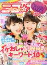 ニコ☆プチ 2014年 6月号