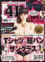 411 (フォー・ダブワン) 2014年 6月号