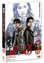 探偵はBARにいる3 DVD通常版 [ 大泉洋 ]
