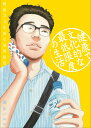 健康で文化的な最低限度の生活 7 (ビッグ コミックス) [ 柏木 ハルコ ]