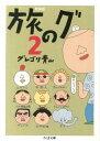 【送料無料】旅のグ(2)新装版 [ グレゴリ青山 ]