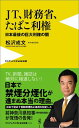 【送料無料】JT、財務省、たばこ利権 [ 松沢成文 ]
