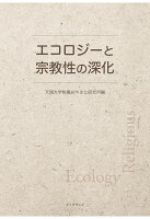 【POD】エコロジーと宗教性の深化