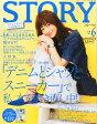 トラベルサイズ STORY(ストーリィ) 2015年 06月号 [雑誌]